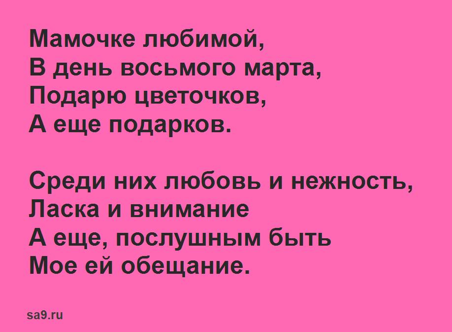 Стихи для школьников на 8 Марта, о маме