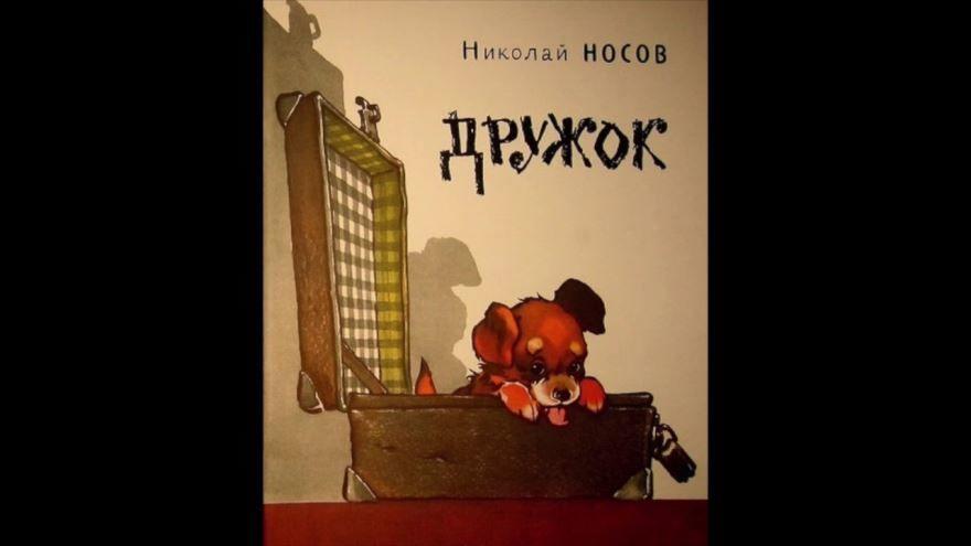 Рассказ Дружок, Николая Носова