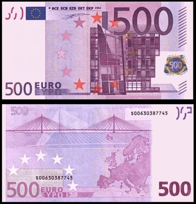 Игрушечные деньги - 500 евро
