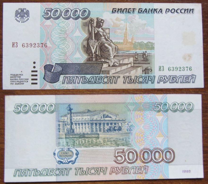 Билет банка приколов 50000 рублей, для игры в магазин