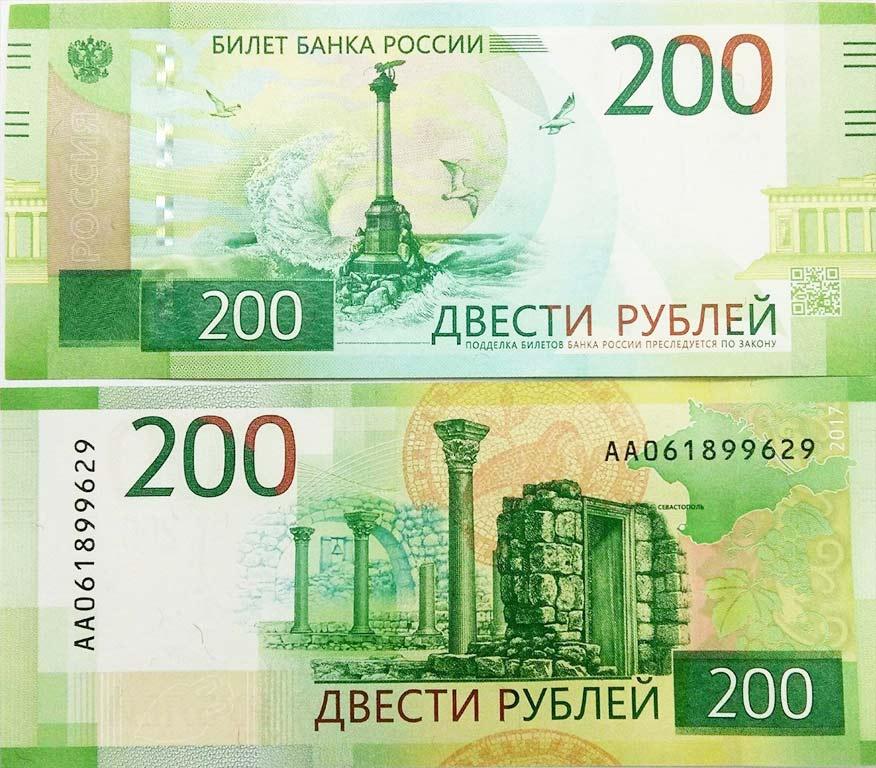 Распечатать деньги - 200 рублей