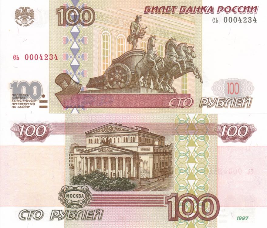 Распечатать деньги для игры - 100 рублей