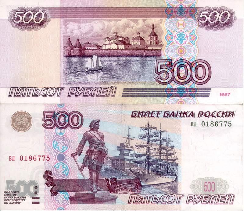 Распечатать шаблон денег - 500 рублей