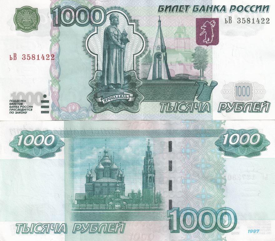 Деньги для магазина распечатать - 1000 рублей