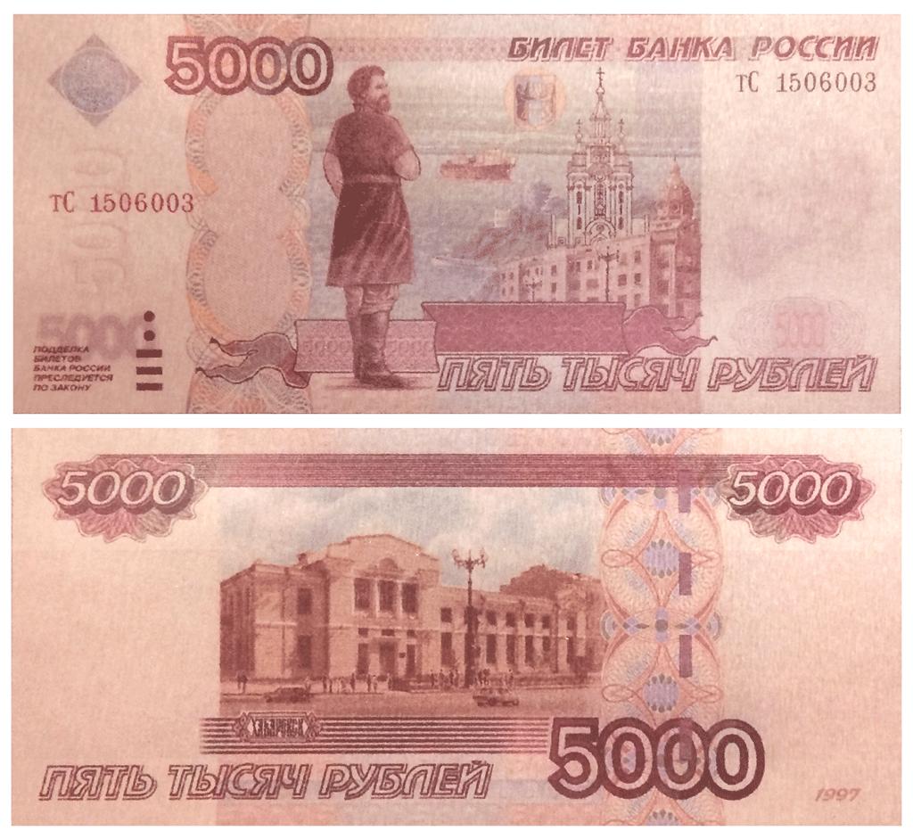 Деньги для игры в магазин распечатать - 5000 рублей