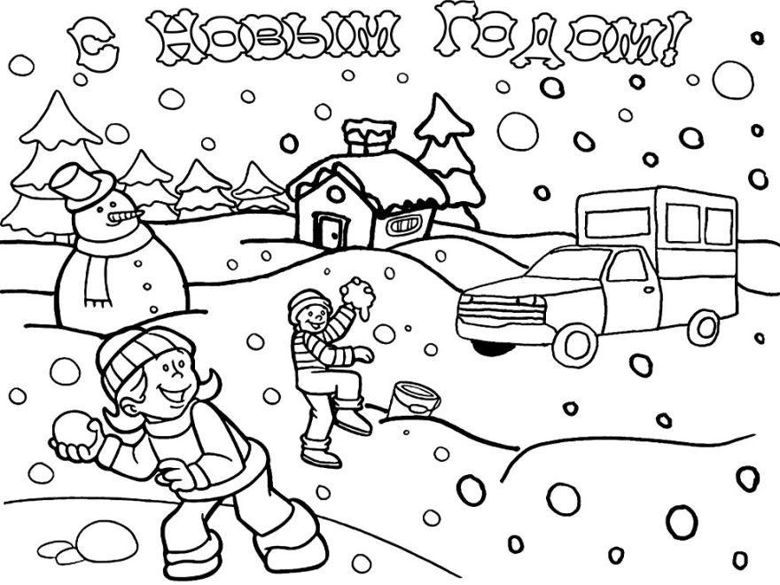 Новогодняя раскраска для мальчика 9 лет, распечатать бесплатно
