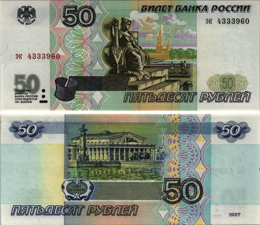 Распечатать деньги для игры - 50 рублей