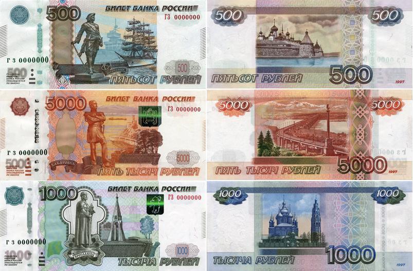 Фото русских денег для печати жанре