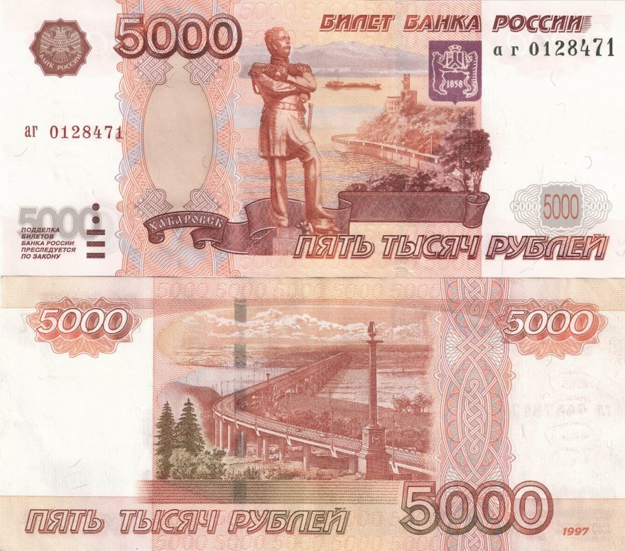 Деньги картинки распечатать для игры в магазин - 5000 рублей