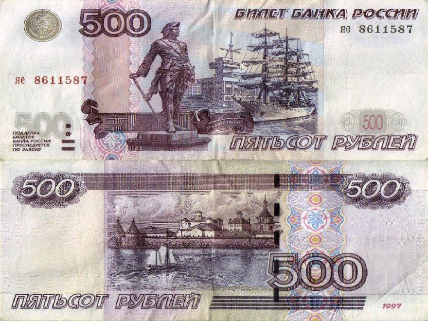 Распечатать игрушечные деньги - 500 рублей