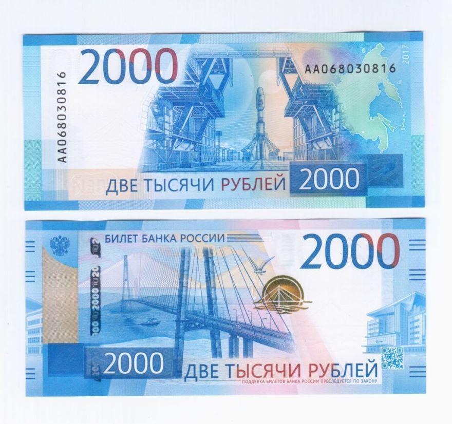 Деньги для игры в магазин распечатать - 2000 рублей