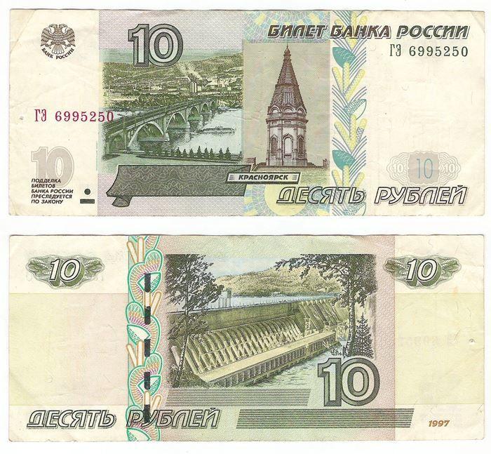 Распечатать детские деньги для игры в магазин - 10 рублей