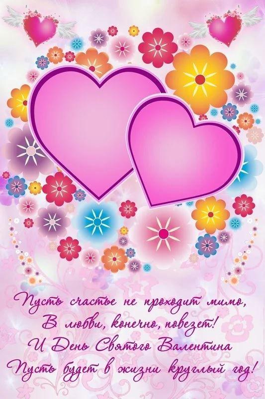 Стихи с днем Святого Валентина, скачать бесплатно