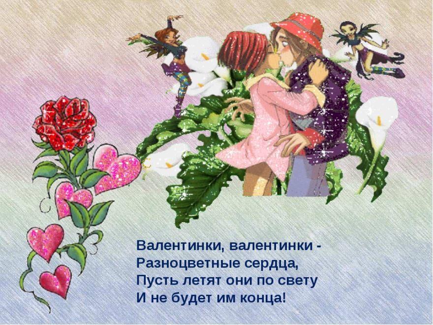 День Святого Валентина, стихи красивые, короткие
