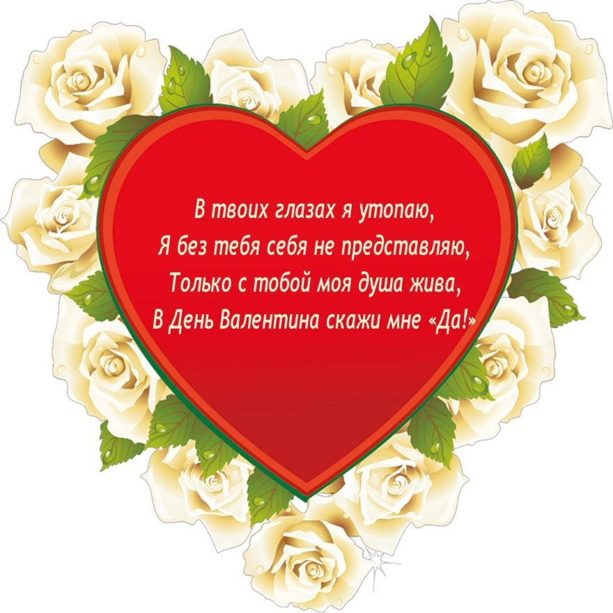 СМС с днем Святого Валентина