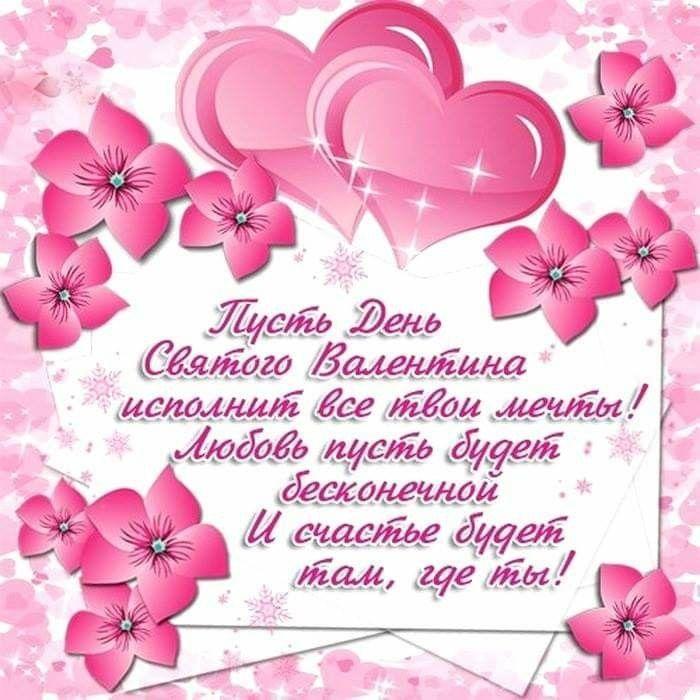 Красивые, трогательные стихи на день Святого Валентина