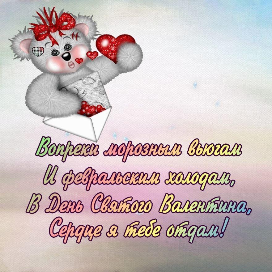 Короткие стихи с днем Святого Валентина