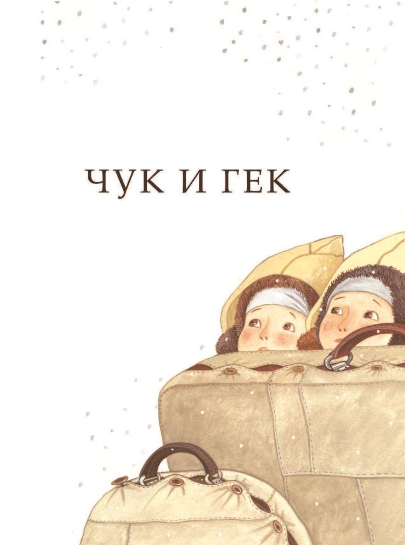 Рассказ Чук и Гек, Аркадий Гайдар