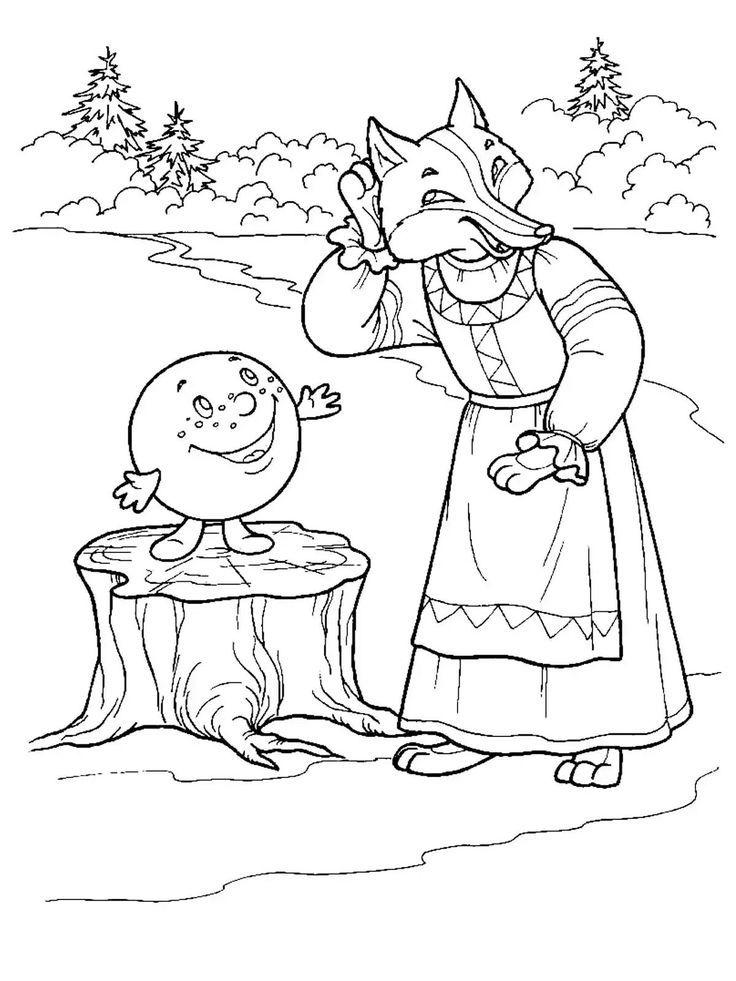 Раскраски, русские народные сказки - Колобок
