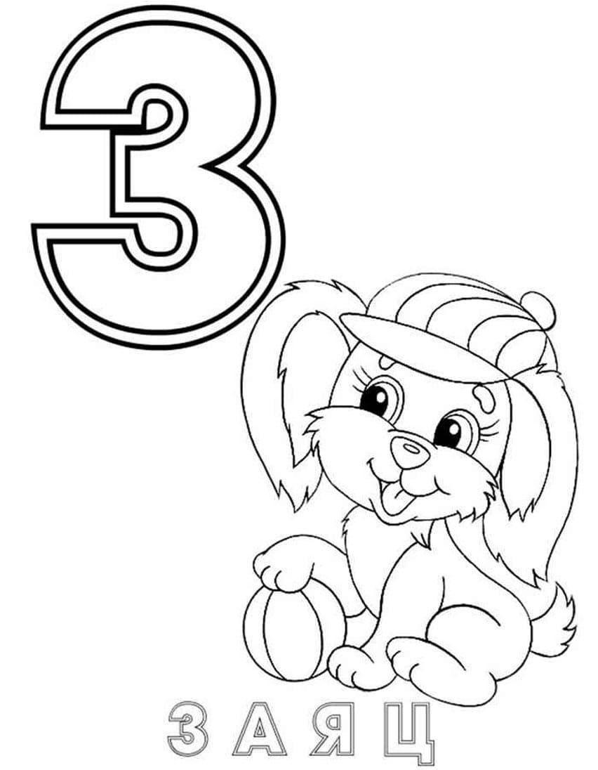 Буква З раскраска для детей