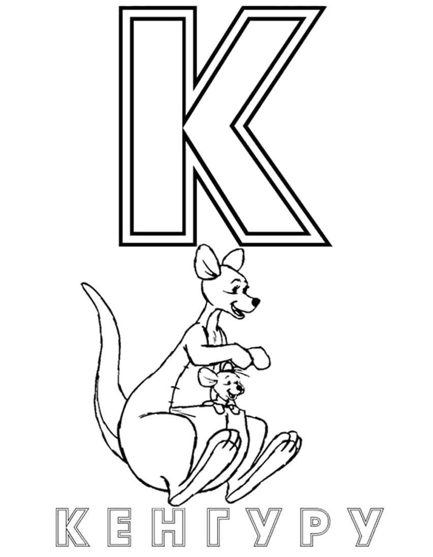Буква К раскраска для детей, распечатать