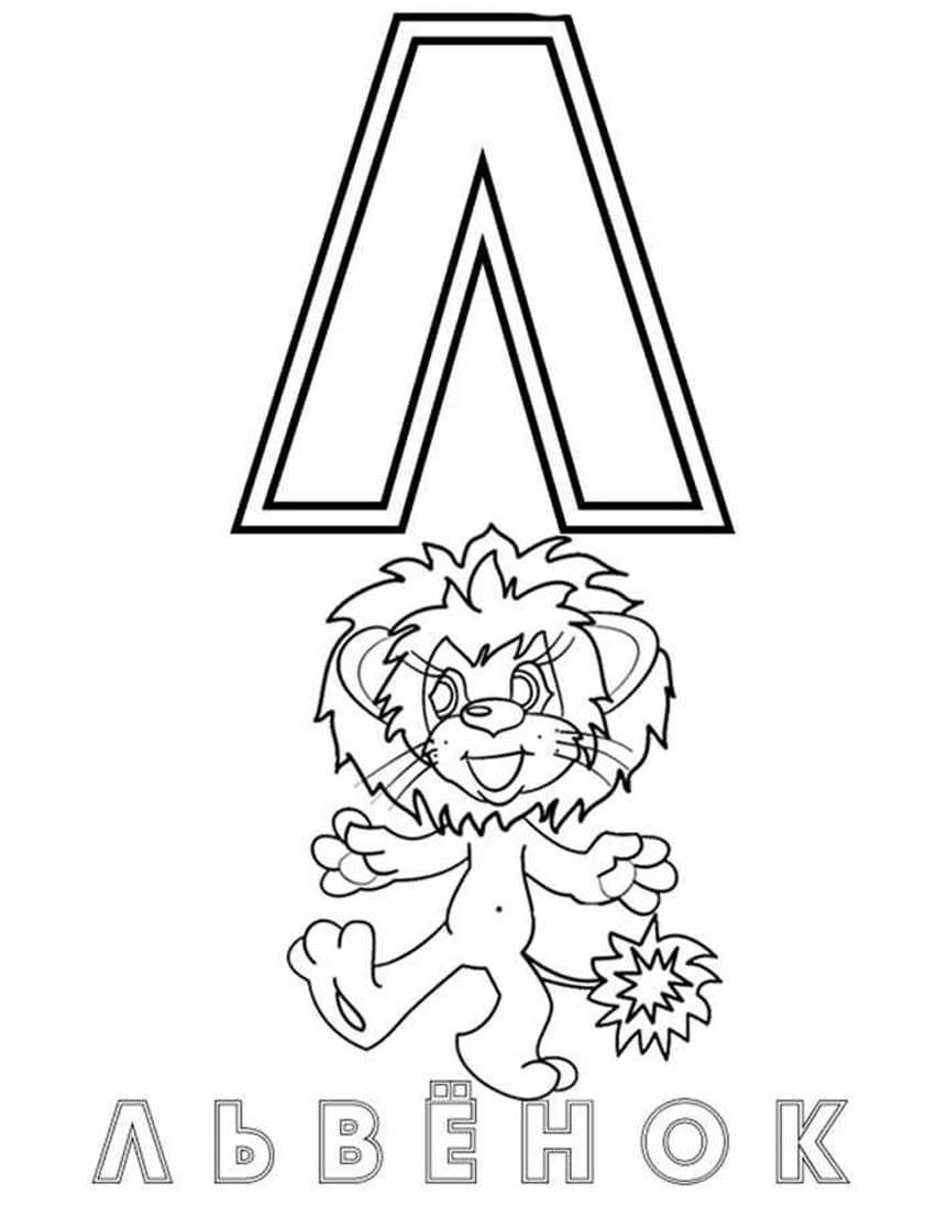 Буква Л раскраска для детей