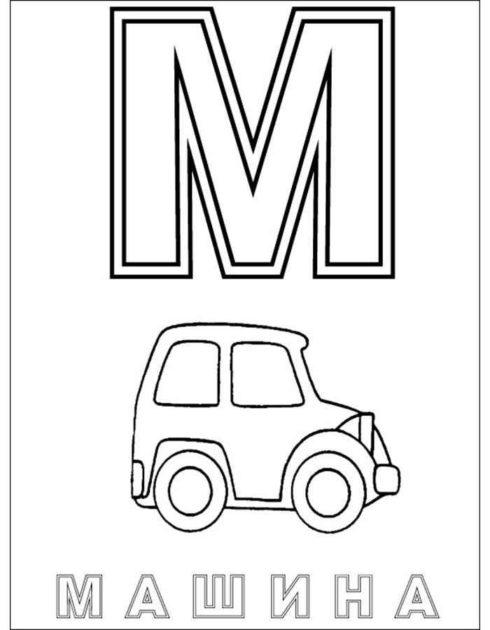 Буква М раскраска для детей, онлайн бесплатно