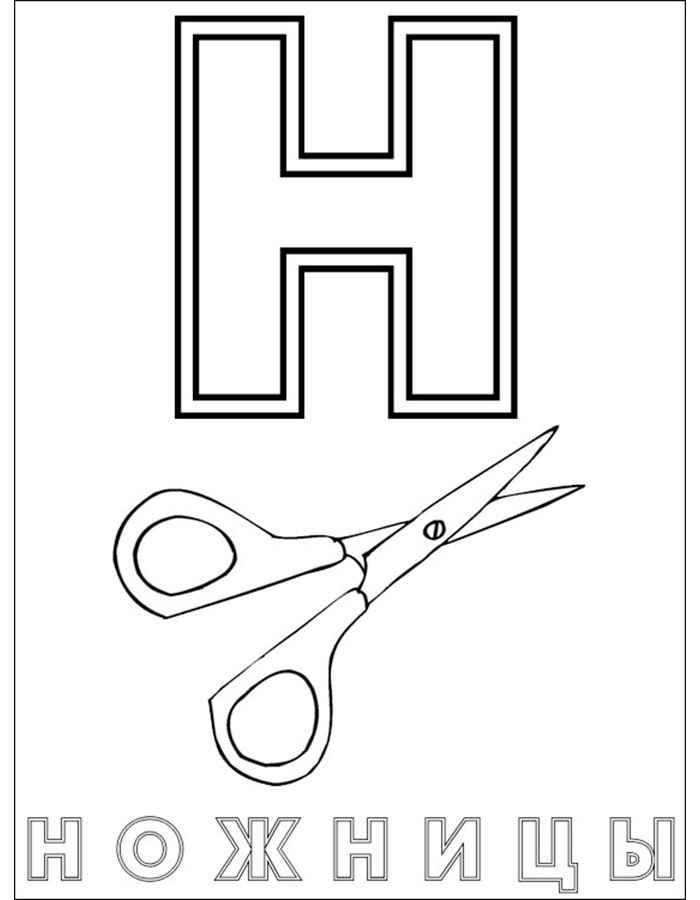 Буква Н раскраска для детей, онлайн бесплатно