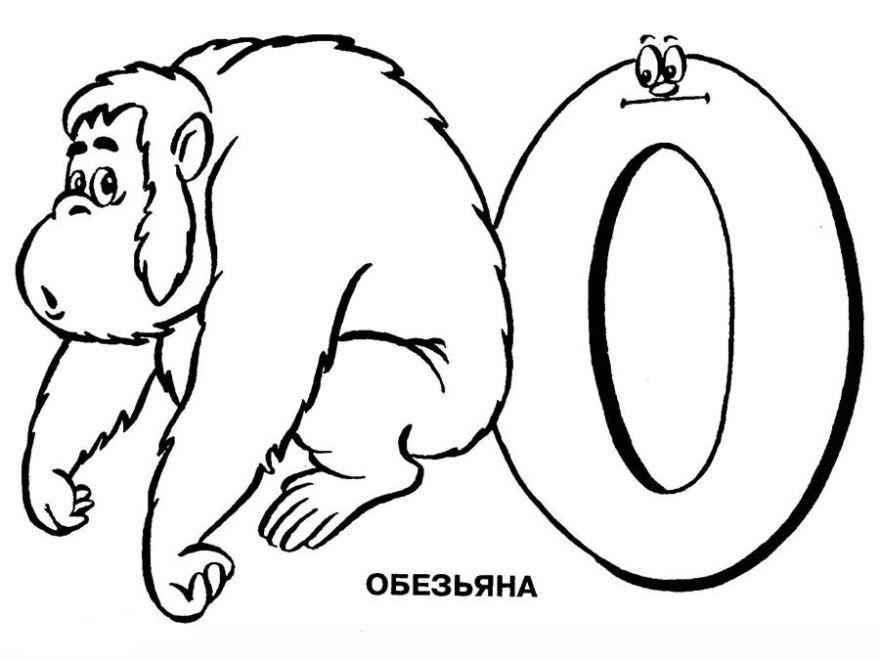 Буква О раскраска для детей, онлайн бесплатно