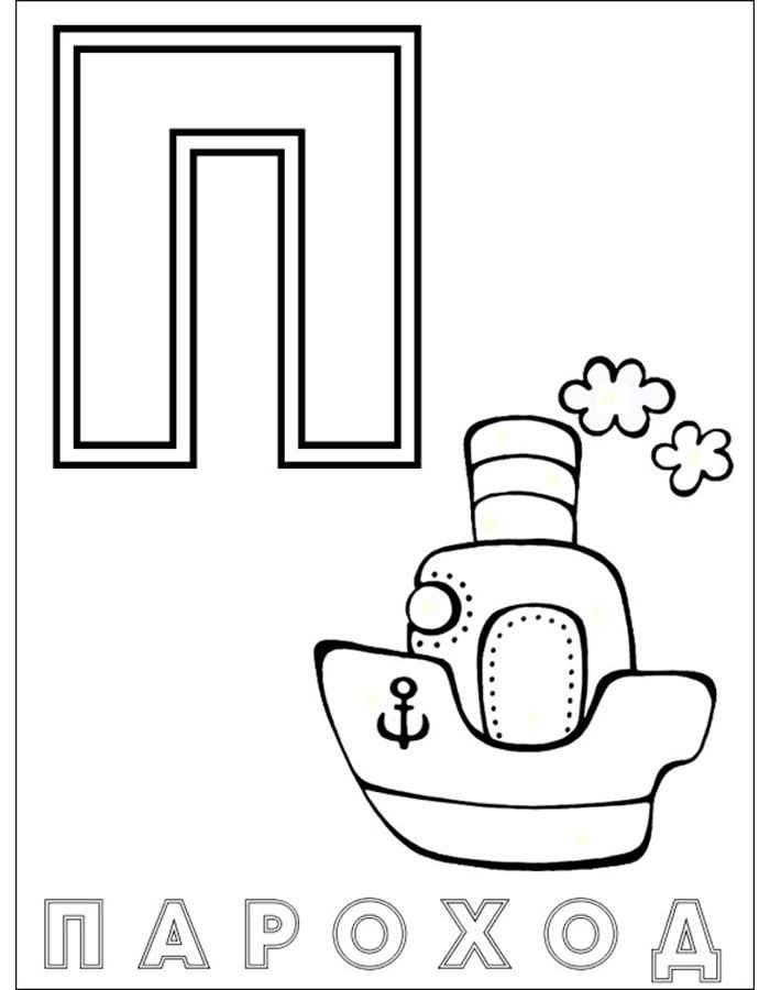 Буква П раскраска для детей, онлайн бесплатно