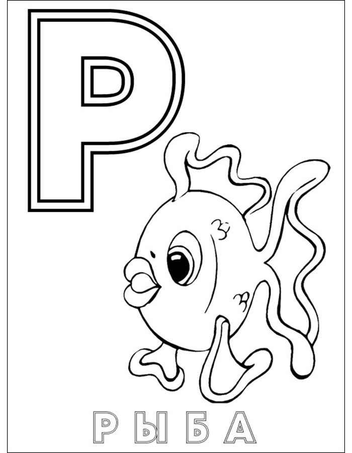 Буква Р раскраска для детей, онлайн бесплатно