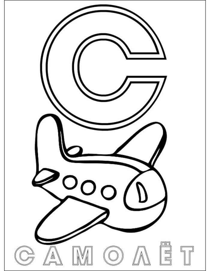 Буква С раскраска для детей