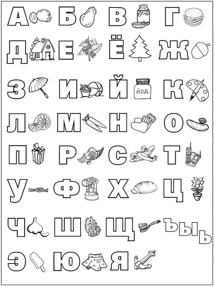 Раскраски буквы алфавита для детей