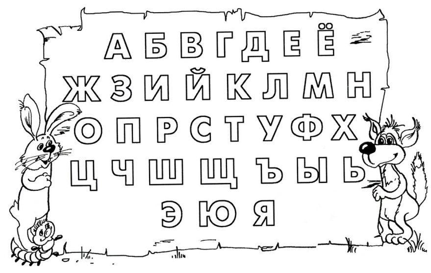 Буквы раскраска, распечатать онлайн бесплатно