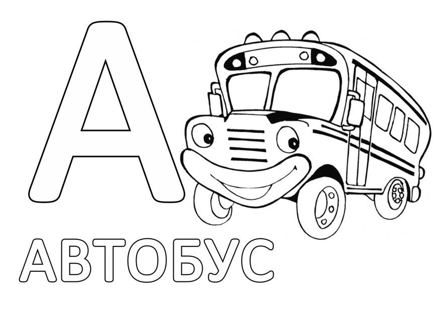 Русские буквы раскраска - буква А