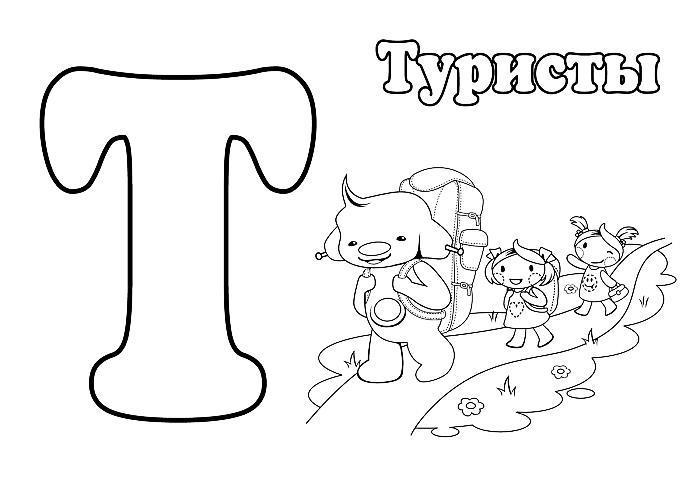 Буква Т раскраска для детей