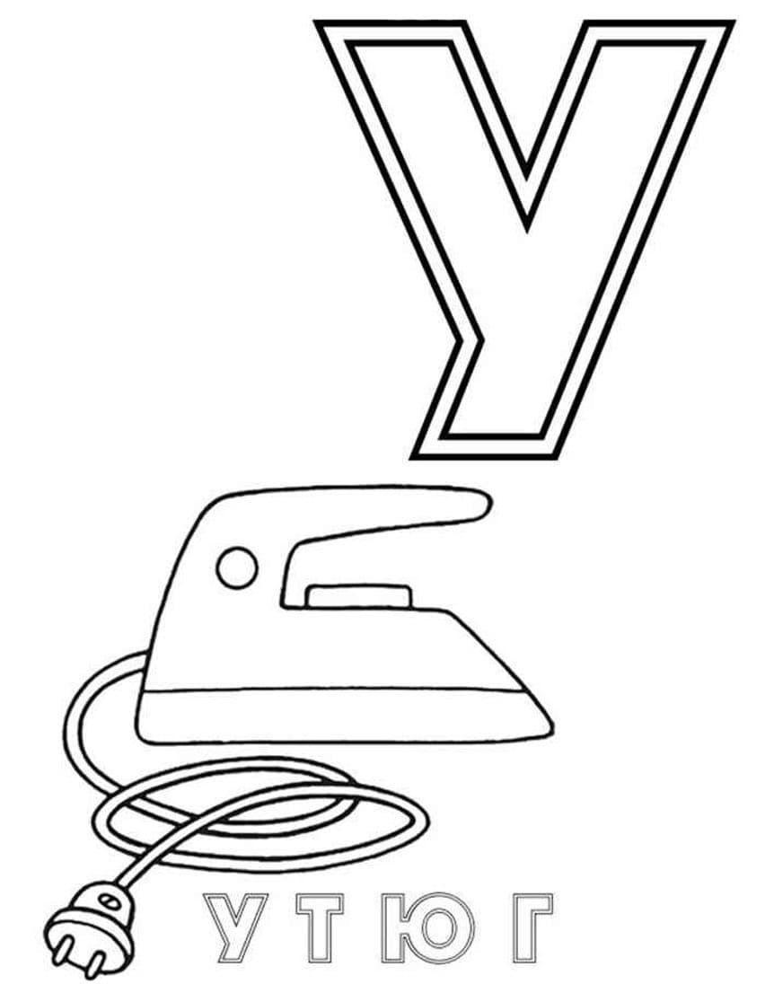 Буква У раскраска для детей