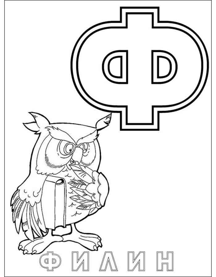 Буква Ф раскраска для детей