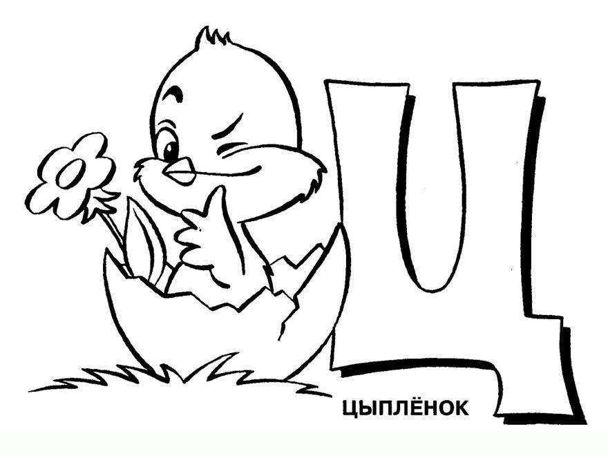 Буква Ц раскраска для детей