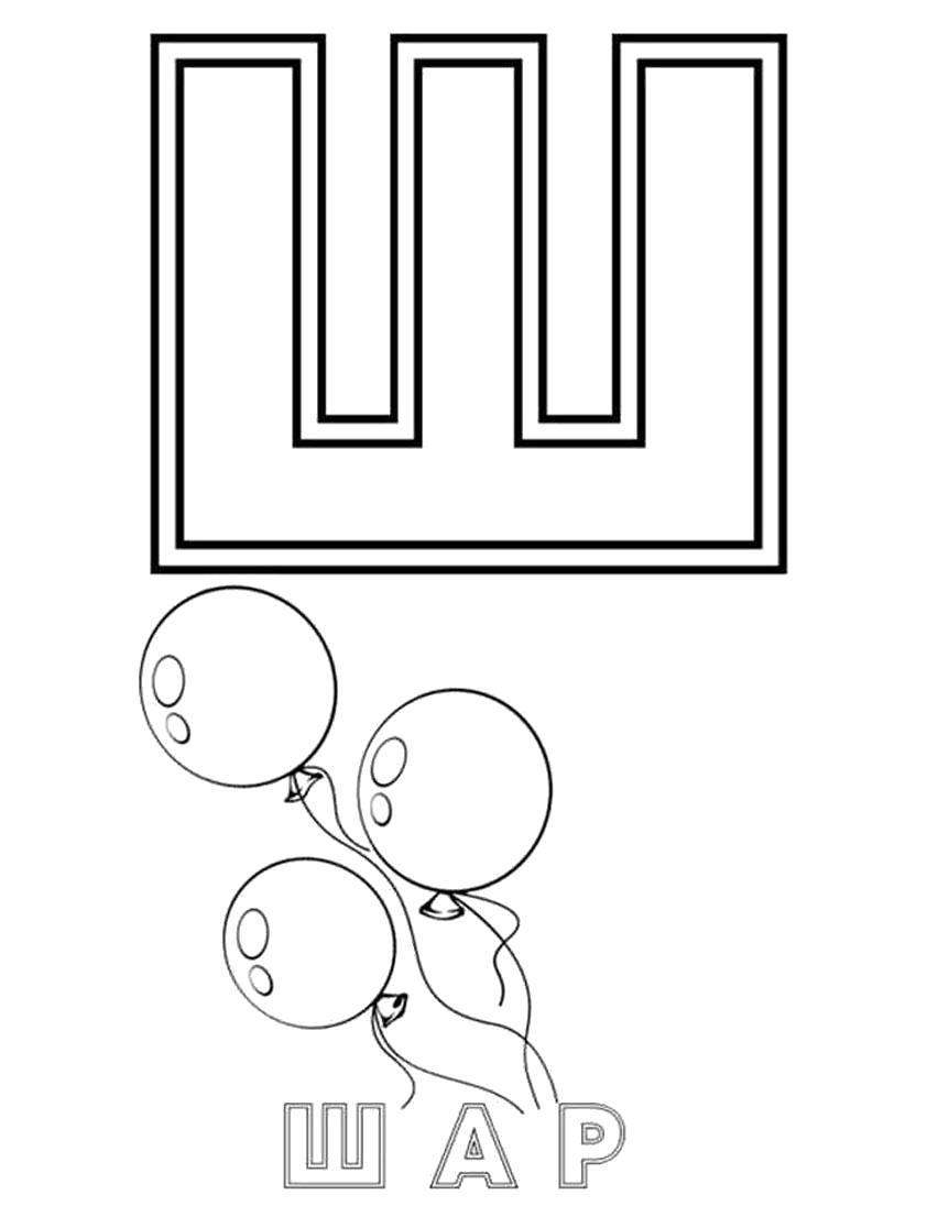 Буква Ш раскраска для детей, бесплатно