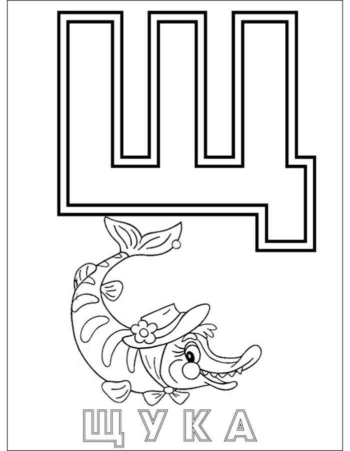 Буква Щ раскраска для детей, бесплатно