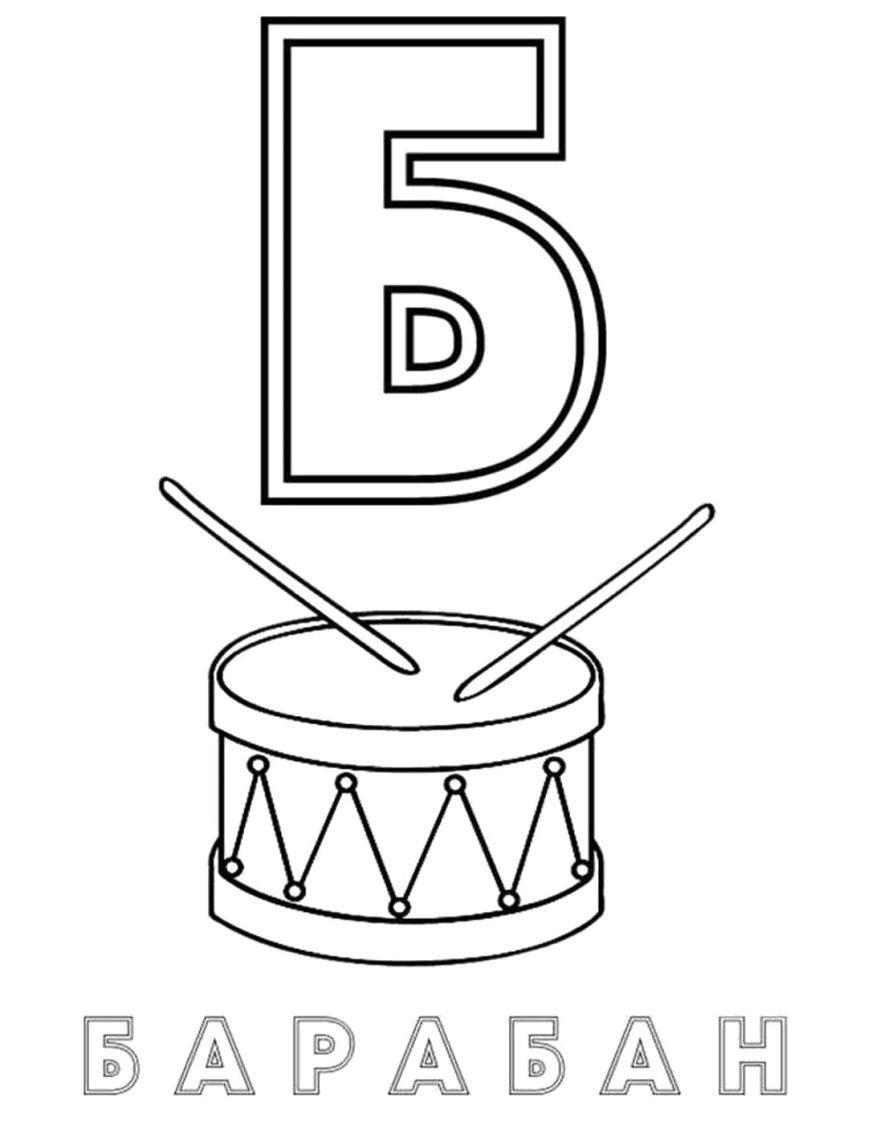 Буква Б раскраска для детей