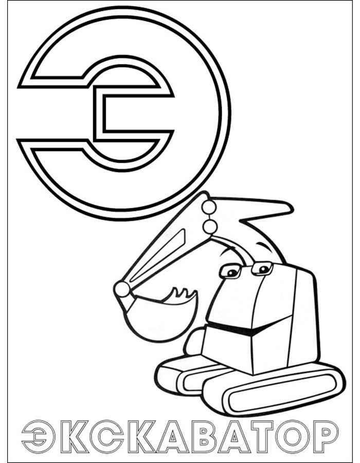 Буква Э раскраска для детей, бесплатно