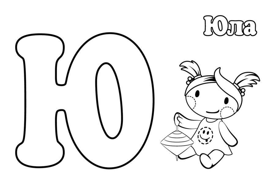 Буква Ю раскраска для детей, бесплатно