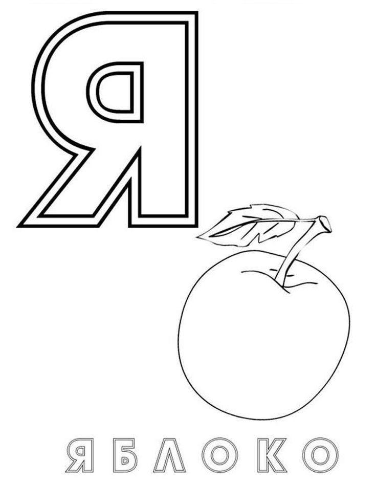 Буква Я раскраска для детей, бесплатно
