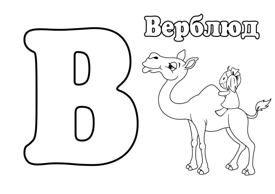 Буква В раскраска для детей