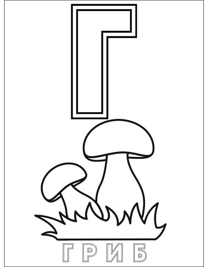 Буква Г раскраска для детей