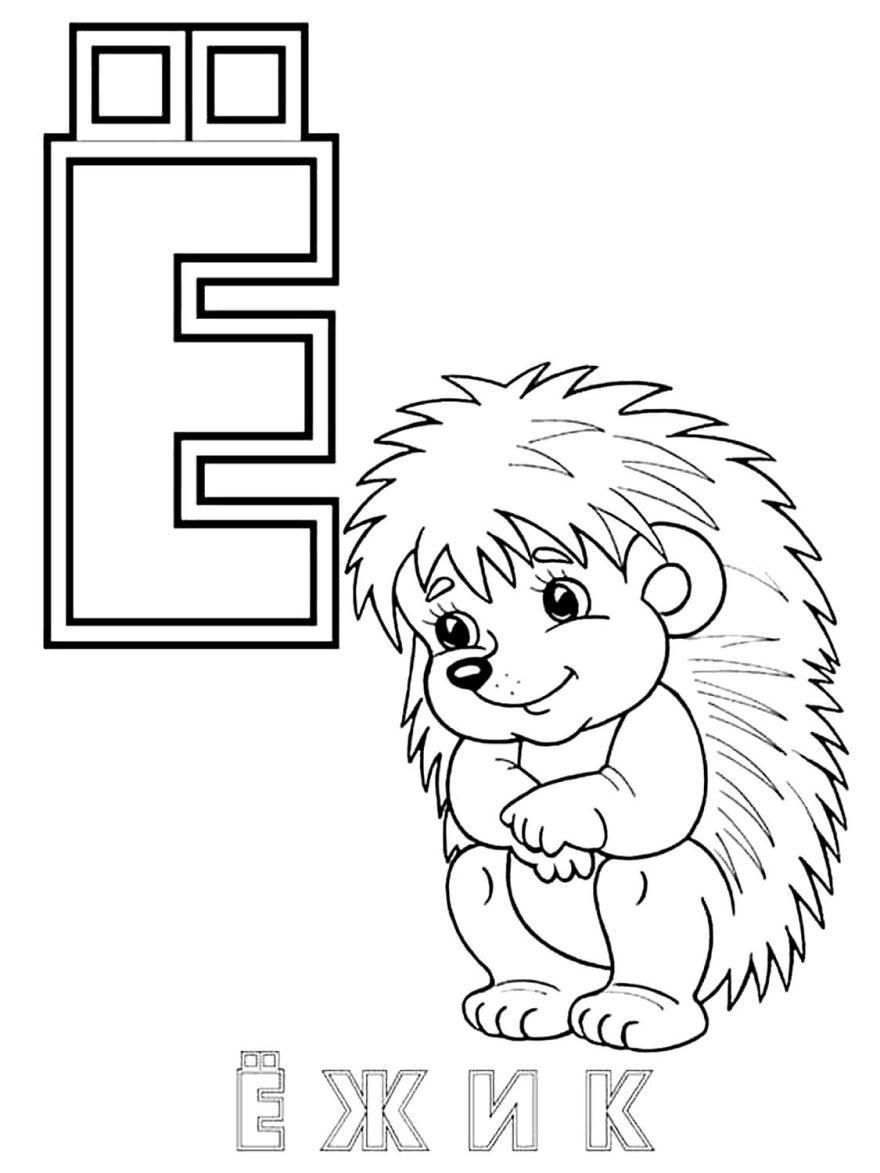 Раскраска для детей с буквами
