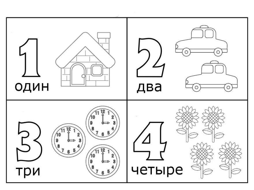 Раскраски для детей по цифрам