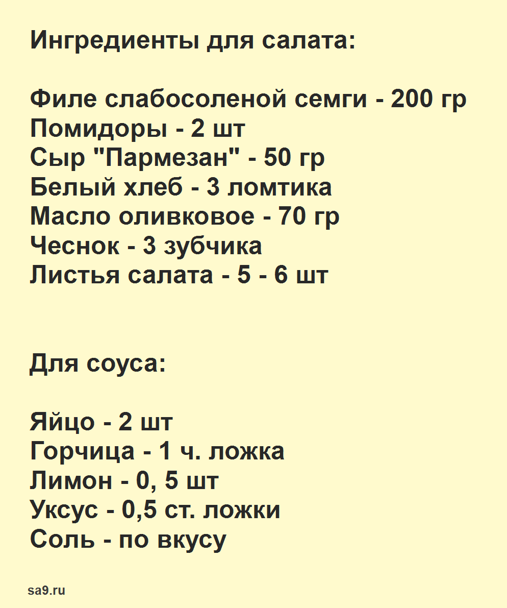Ингредиенты для салата 'Цезарь' с семгой и сухариками